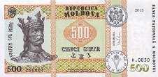 Молдавия: 500 леев 2015 г.