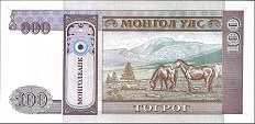 Монголия: 100 тугриков (1993 г.)