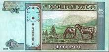 Монголия: 10 тугриков 1993-2017 г.
