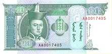 Монголия: 10 тугриков (1993 г.)