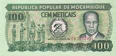Мозамбик: 100 метикалов 1980 г.
