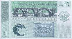 Нагорный Карабах: 10 драмов 2004 г.