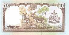 Непал: 10 рупий (1995 г.)