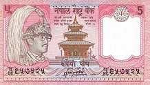 Непал: 5 рупий (1995 г.)