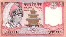 Непал: 5 рупий (2002 г.)