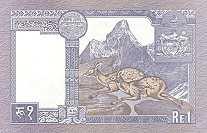 Непал: 1 рупия (1988 г.)