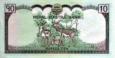 Непал: 10 рупий 2012 г.