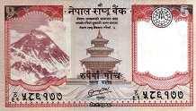 Непал: 5 рупий 2012 г.