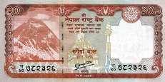 Непал: 20 рупий 2012 г.