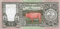 Непал: 25 рупий (юбилейная) 1997 г.