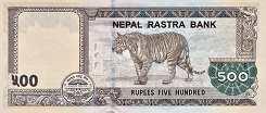 Непал: 500 рупий 2016 г.