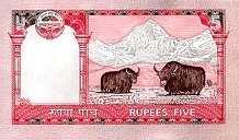 Непал: 5 рупий (2007 г.)