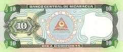 Никарагуа: 10 кордобов 1996-99 г.