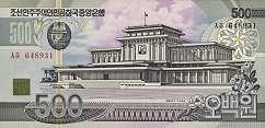 КНДР: 500 вон 1998 г.
