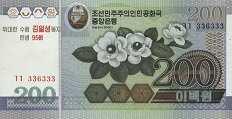 КНДР: 200 вон 2005 г. (95 лет Ким Ир Сену)