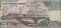 КНДР: 500 вон 2007 г.