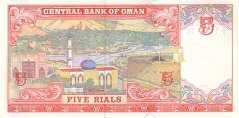 Оман: 5 риалов 2000 г.