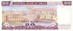 Оман: 50 риалов 2000 г.