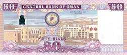 Оман: 50 риалов 2010 г.