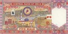 Оман: 5 риалов 2010 г.