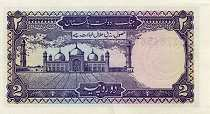 Пакистан: 2 рупии (1985-93 г.)