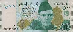 Пакистан: 500 рупий 2009-19 г.