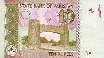 Пакистан: 10 рупий 2006-19 г.