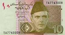 Пакистан: 10 рупий 2006-18 г.