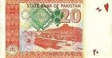Пакистан: 20 рупий 2007-18 г.