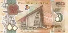 Папуа Новая Гвинея: 50 кин (35 лет независимости) 2010 г.