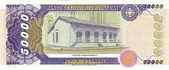 Парагвай: 50000 гуарани 1997 г.