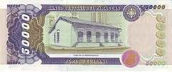Парагвай: 50000 гуарани 1998 г.