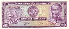 Перу: 200 солей 1969-74 г.