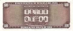 Перу: 500 солей 1975 г.