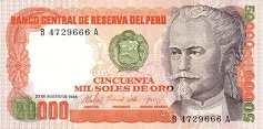 Перу: 50000 солей 1981-85 г.
