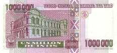 Перу: 1 миллион инти 1990 г.