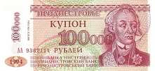 Приднестровье: 100000 рублей 1996 г.