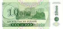 Приднестровье: 10000 рублей 1998 г.