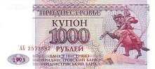 Приднестровье: 1000 рублей 1993 г.