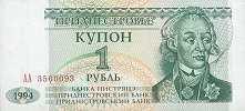 Приднестровье: 1 рубль 1994 г.