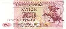 Приднестровье: 200 рублей 1993 г.