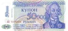 Приднестровье: 50000 рублей 1996 г.