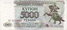 Приднестровье: 5000 рублей 1993 г.