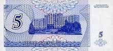 Приднестровье: 50000 рублей 1994 г.
