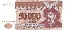 Приднестровье: 50000 рублей 1995 г.