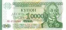 Приднестровье: 10000 рублей 1996 г.
