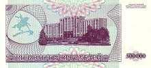 Приднестровье: 500000 рублей 1997 г.