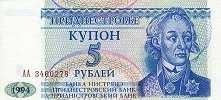 Приднестровье: 5 рублей 1994 г.
