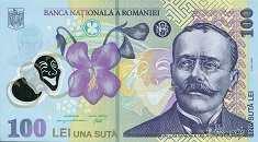 Румыния: 100 леев 2005 г.