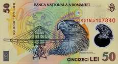Румыния: 50 леев 2005 г.